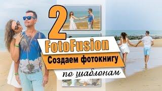 FotoFusion| Макет фотокниги на основе шаблонов| Урок2