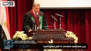 مصر العربية | رئيس جامعة القاهرة: الجامعة منحت 78 شخص الدكتوراه الفخرية