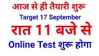 vvvv.imp group d online test शुरू होगया है