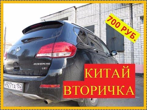 КИТАЙ ВТОРИЧКА  КИТАЙСКИЙ НЕМЕЦ-Ховер Н6