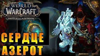 Начало пути World of Warcraft: Battle for Azeroth [WoW: BfA] - Разбойник - Сердце Азерот #1