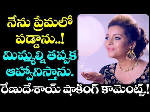 Pawan Kalyan Ex-Wife Renu Desai SENSATIONAL Comments about LOVE & SECOND Marriage | VTube Telugu