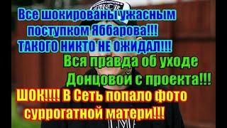 Дом 2 Новости 18 Декабря 2018 (18.12.2018) Раньше Эфира