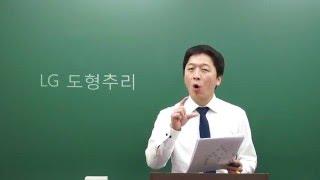 LG인적성 - 직무적성검사 도형추리
