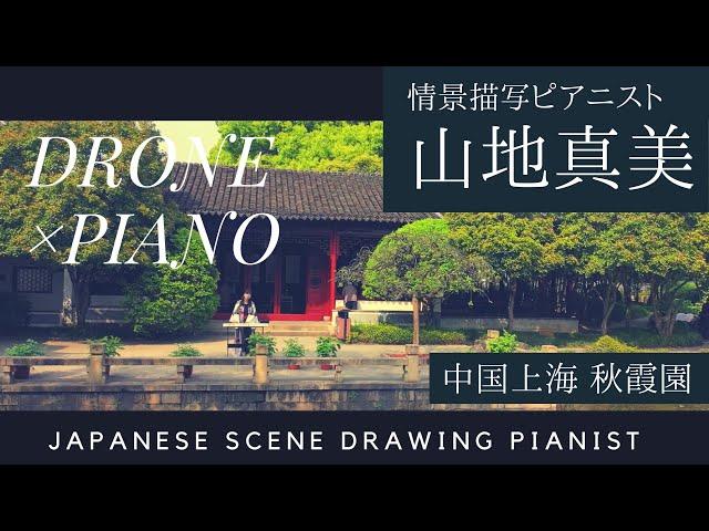Japanese Beautiful scene drawing pianist Vol.34 山地真美【上海 秋霞園】浮世音〜UKIYONE