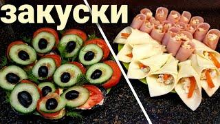 Закуски на праздничный стол. Закуска из баклажанов Павлиний Хвост Рулетики из ветчины Каллы из сыра.