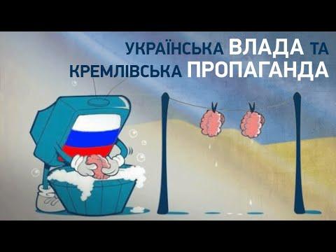 Українська влада та кремлівська пропаганда | Великий ефір Василя Зими