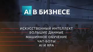 Смотреть видео AI Conference 2018 в Москве онлайн