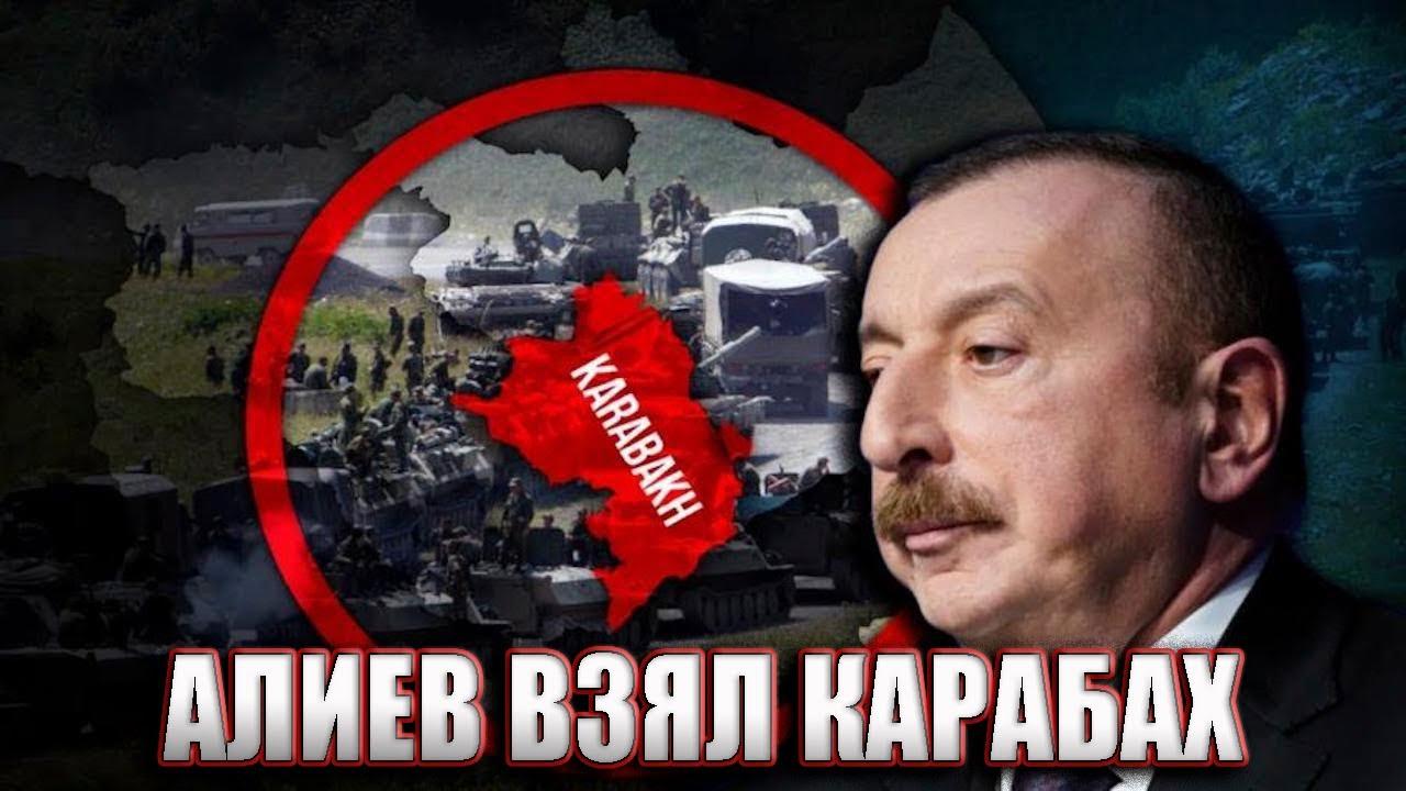 Алиев заявил о Взятие Карабаха