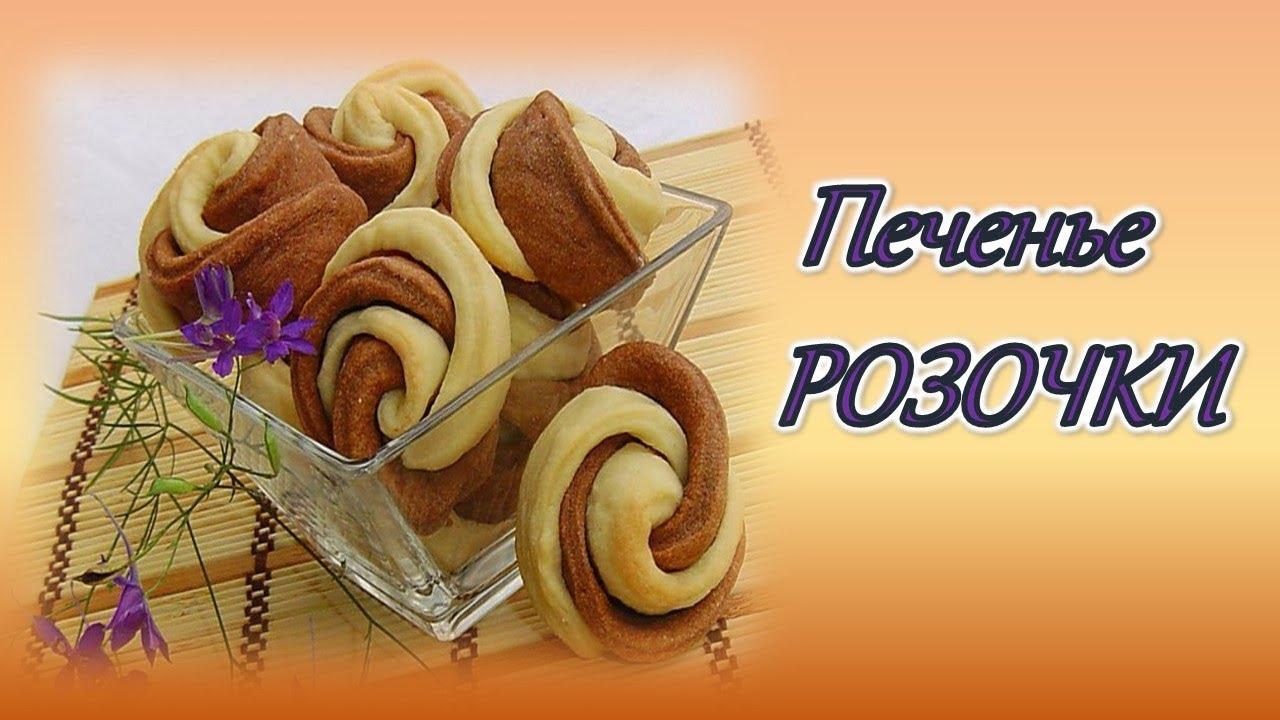 """Печенье розочки """" - пошаговый рецепт с фото на Повар"""
