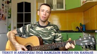 Скачать Армейские песни Чечня в огне гитара кавер дд