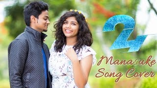 Manasuke Song Cover- 24 Movie || Shanmukh Jaswanth