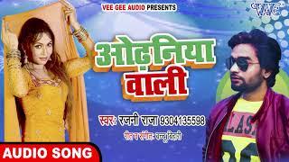 रोमांटिक सोंग #Rajni Raja - ओढ़निया वाली II Odhaniya Wali 2020 Superhit Bhojpuri Song