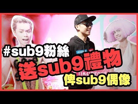 張敬軒 Hins Cheung - #sub9粉絲送sub9禮物俾sub9偶像