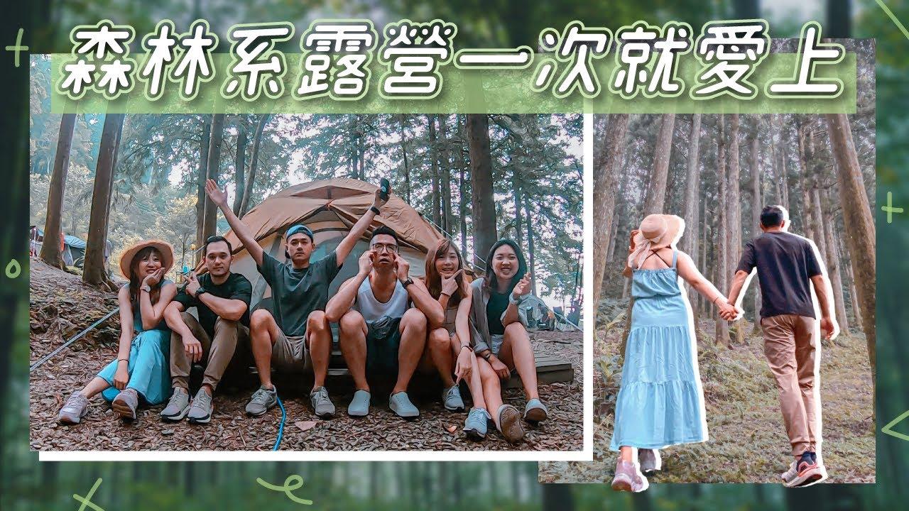 $1,537兩天一夜森林系露營🏕玩一次就愛上誰還想住飯店啦~新竹起初露營地第一露