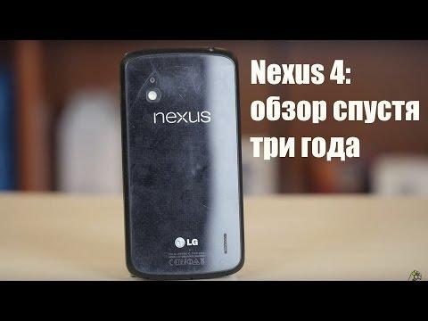 Обзор Nexus 4 спустя три года использования.