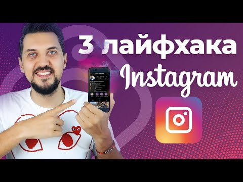 Как увеличить в несколько раз количество лайков, комментариев и просмотров в Instagram