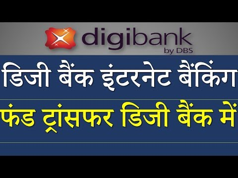 DBS DIGIBANK INTERNET BANKING AND HOW TO TRANSFER MONEY FROM DIGI BANK INTERNET BANKING