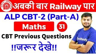 11:00 AM - RRB ALP CBT-2 2018 | Maths by Sahil Sir | CBT Previous Questions
