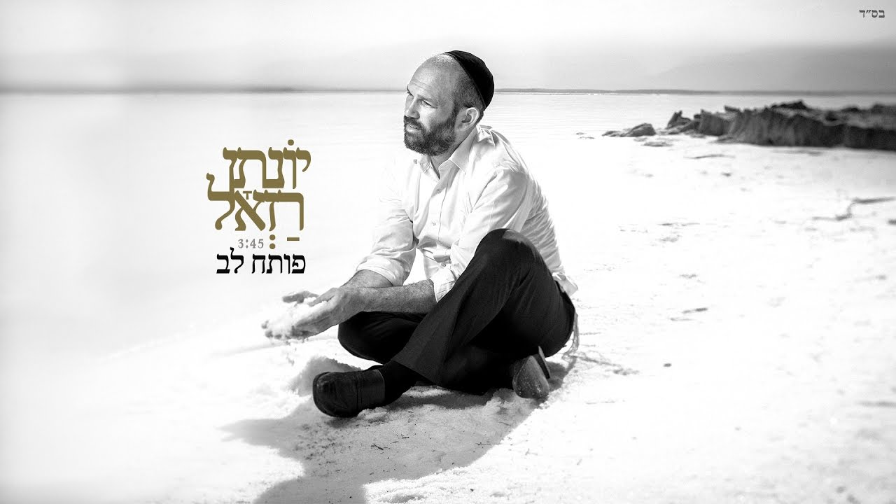 יונתן רזאל - פותח לב 🖤 Yonatan Razel - Open to Change