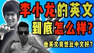 【李小龙英语分析】我分析功夫巨星的英语采访