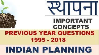 IAS Previous Year ECONOMY Questions - Lecture - 4 - STHAAPNA Series