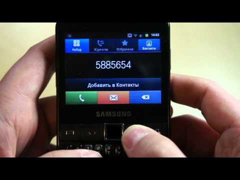 Видео Samsung B5510 Galaxy Y Pro