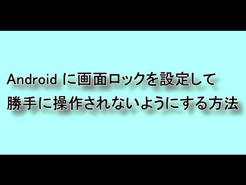 Android に画面ロックを設定して勝手に操作されないようにする方法