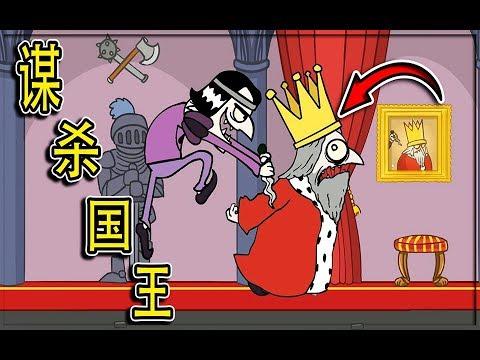 刺殺國王:殺掉國王,你就是國王!這個老國王真悲劇! murder【三爺】
