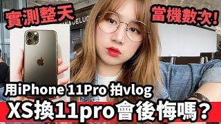 開箱◆XS換了iPhone 11Pro拍Vlog..但原來會當機!? 實測結果讓我又愛又恨!| Mira 咪拉