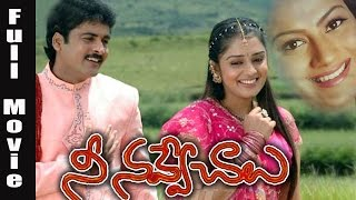 Nee Navve Chalu Full Length Telugu Movie : Super Hit Movie