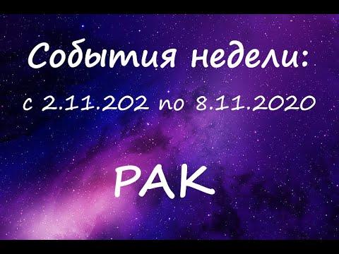 РАК ♋️ НЕДЕЛЯ с 2.11.2020 по 8.11.2020 🔮❤️🍀 ПРОГНОЗ/ГОРОСКОП