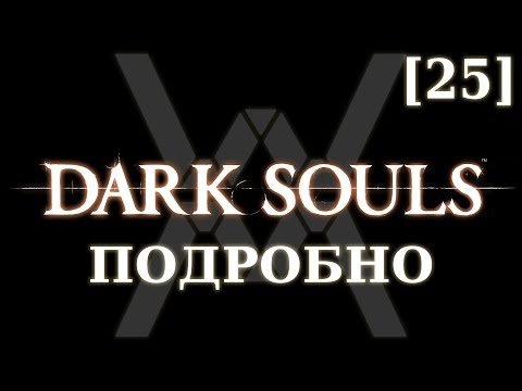 Dark Souls подробно [25] - Гробница Гигантов