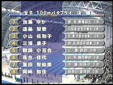 平成11年度全国中学校体育大会 水泳 ▶9:54