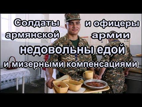 Солдаты и офицеры армянской армии недовольны едой и мизерными компенсациями