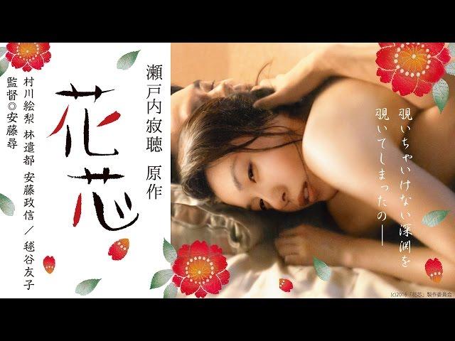 8/6(土)公開 『花芯』予告篇