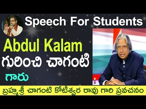 Sri Chaganti Garu About APJ Abdul Kalam | Speech For Students