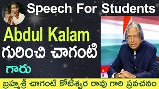Sri Chaganti Garu About APJ Abdul Kalam | Speech For Students