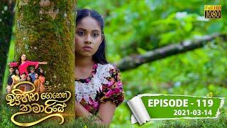 Sihina Genena Kumariye | Episode 119 | 2021-03-14 Thumbnail