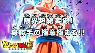 Goku Ultra Instinct REAL SECRET To DEFEAT Jiren REVEALED!?