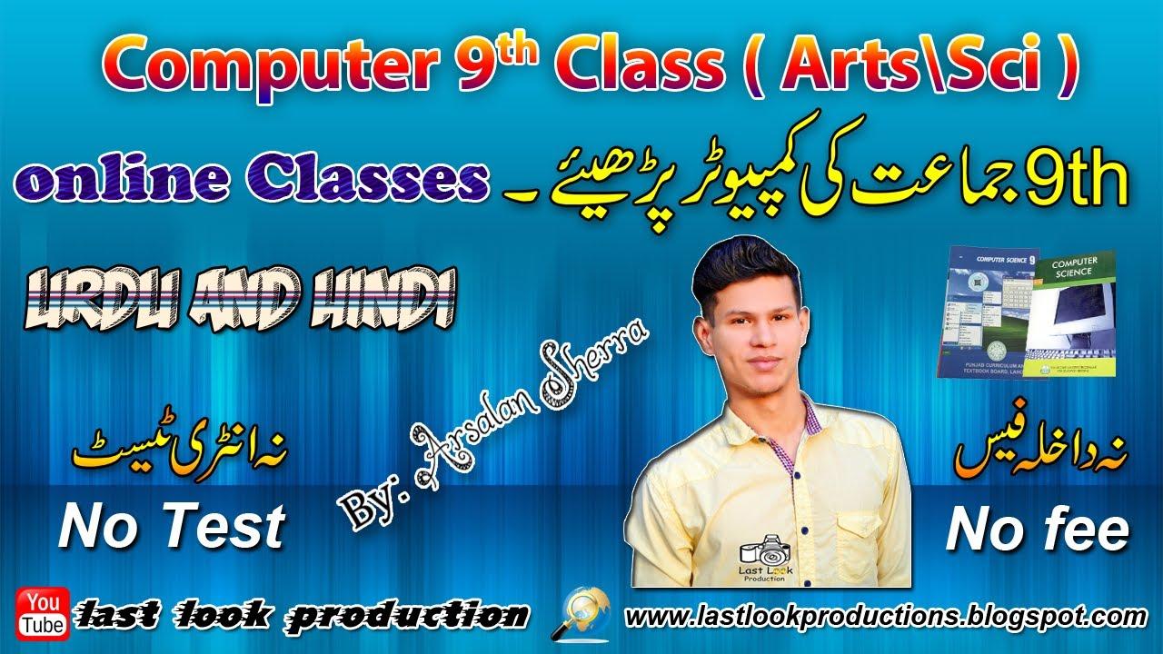 9th Class Computer Science Free Online Course Complete – English medium –  Urdu\Hindi