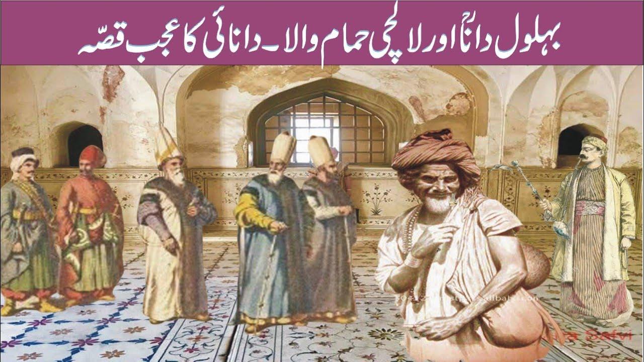 Download Bahlol Dana aur lalchi hamam waly ka qissa/the story of behlol dana/life history/#behloldana in urdu