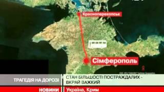 В Крыму столкнулись два микроавтобуса: погибли пятеро(, 2012-04-23T10:03:08.000Z)