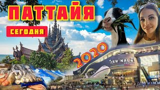 ПАТТАЙЯ СЕГОДНЯ Таиланд 2020 Прогулка по городу Топовые локации
