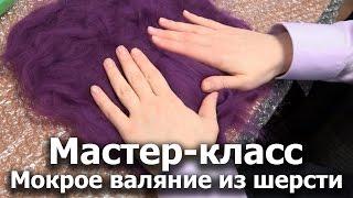 Ирина Молчанова-Техника мокрого валяния из шерсти. Мастер-класс для волонтёров