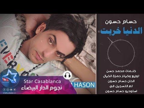 حسام حسون - الدنيا خربت (حصرياً) | Hussam Hason - El Denya Kherbet (Exclusive) | 2016