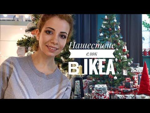 Бегом за елками в ИКЕА ?! 🎄 Крутые новогодние интерьеры в IKEA 🎄 Офелия