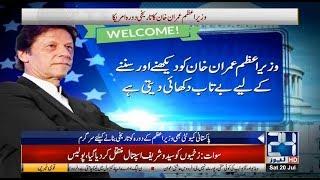 News Bulletin | 9:00pm | 20 July 2019 | 24 News HD