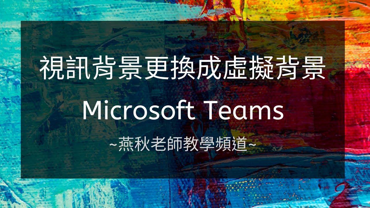 視訊背景更換成虛擬背景-Microsoft Teams