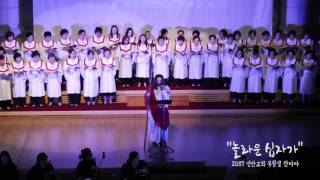 2017.04.16 (주일저녁7시30분) 광주신안교회부활절칸탄타(놀라운십자가(뮤지컬))